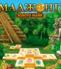 Маджонг Золото Майя
