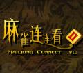 Маджонг Коннект 1.2